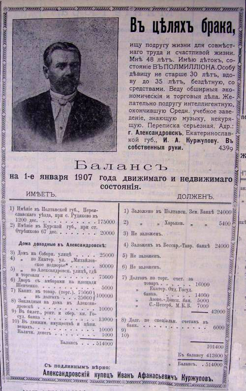 объявления знакомств 1905 года