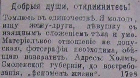 девушка желает познакомиться с москвичем