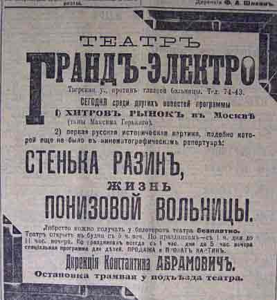 d1a6ddae2 ноябрь 1908 - Газетные