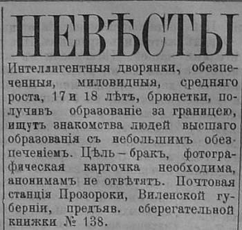 объявления в газете о знакомствах с телефонами