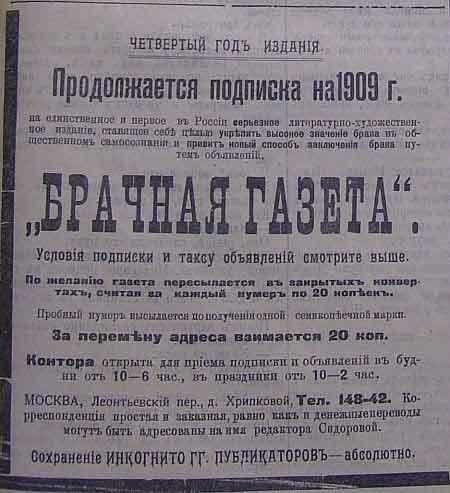 Подать объявление в газетах бесплатно навсегда вся россия дать бесплатное объявление о продаже кирпича г.тольятти