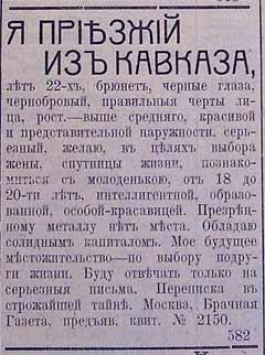 Газетные Объявления О Знакомствах