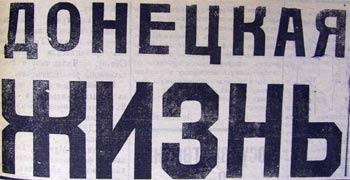 Луганский священник Владимир Креслянский погиб