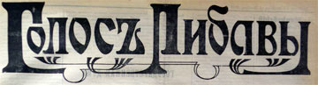 Образ прибалтийских немцев в русской печати в 1914-1917 гг