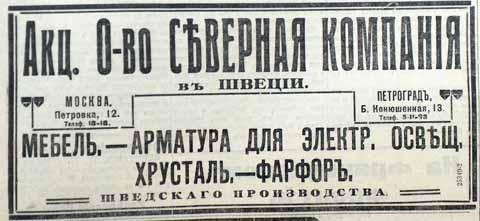 архив печатных изданий моя реклама