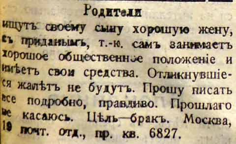 Газетные обьявления знакомства луганская область title знакомства