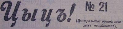 Цыцъ №21