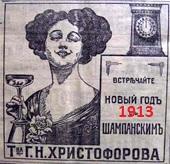 Новый год 1913