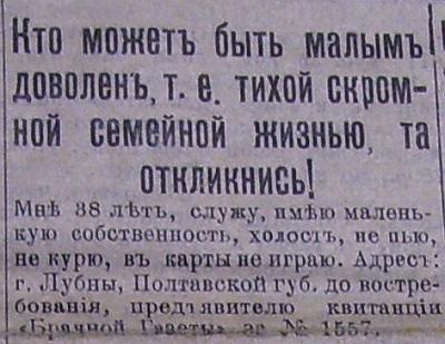 Брачная Газета (Москва)