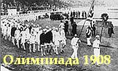 Олимпиада в Лондоне 1908