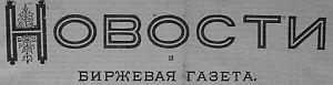 Новости и Биржевая Газета