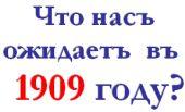 ������������ �� 1909 ���