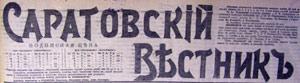 Саратовский Вестник
