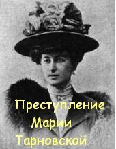 убийство графа Камаровского
