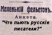 Что пьют русские писатели?