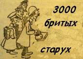 300 бритых старух