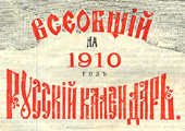 Всеобщий Русский Календарь на 1910 год