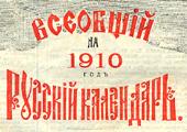 �������� ������� ��������� �� 1910 ���