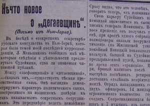 Дегаев в Америке. ч.1