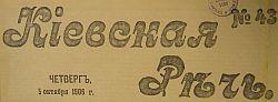 Киевская Речь