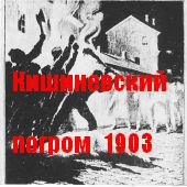 кишиневский погром 1903 года