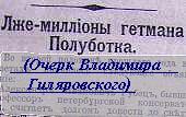 Наследство гетмана Полуботка