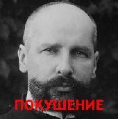 Покушение на П.А.Столыпина.