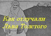 Отлучение Толстого